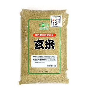 有機玄米(コシヒカリ) 5kg