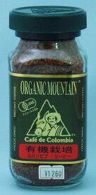 有機栽培コロンビアコーヒー
