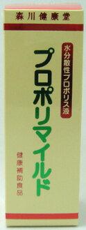 Propolis mild 100 ml Morikawa health Dang hot deals