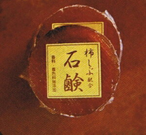柿しぶ配合 石鹸 100g(香料・着色料無添加)【柿渋石鹸】 02P25Jun09