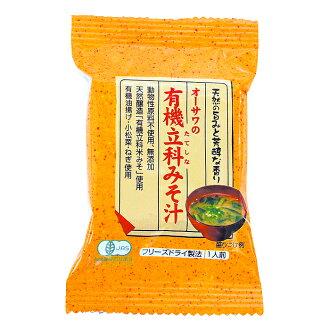 Ozawa organic State of miso soup