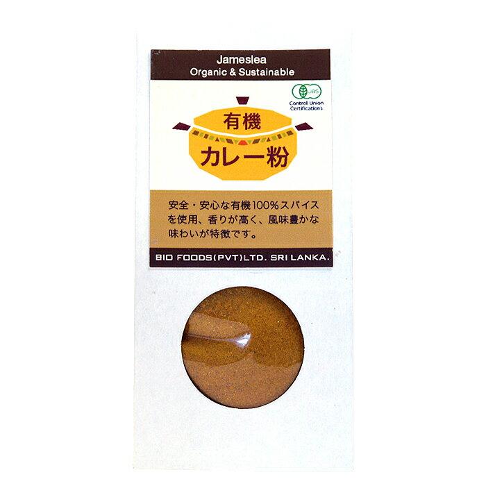 有機カレー粉