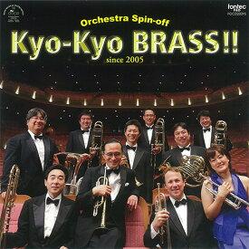 金管アンサンブルCD/オーケストラ・スピンオフ 京響ブラス !! Kyo-Kyo Brass/京都市交響楽団