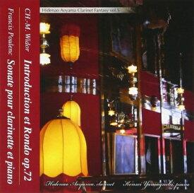 クラリネットCD/青山秀直/Hidenao Aoyama Clarinet Fantasy vol.5