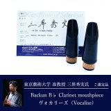 【選定品】バックーン/B♭クラリネットマウスピース/ヴォカリーズ/HModelBb-Open/Long(三界秀実氏選定品)