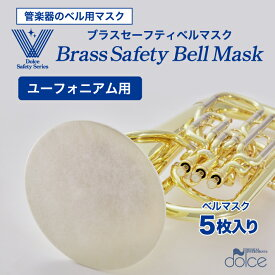 【野球応援】にも使える 管楽器のベル用マスク ブラスセーフティベルマスク 【ユーフォニアム用】 管楽器のベルからの飛沫をガード 飛沫防止 対策