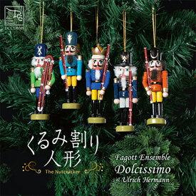 ファゴットCD/くるみ割り人形〜The Nutcracker〜/ファゴットアンサンブル・ドルチッシモ