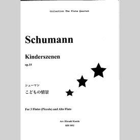 【楽譜】シューマン/こどもの情景/フルート四重奏/神田寛明アレンジ楽譜