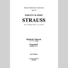 【楽譜】J.シュトラウス/デュエット集 vol.2/フルートアンサンブル/神田寛明アレンジ楽譜