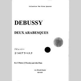 【楽譜】ドビュッシー/2つのアラベスク/フルート四重奏/神田寛明アレンジ楽譜