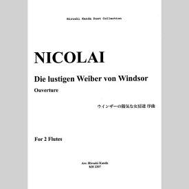 【楽譜】ニコライ/ウィンザーの陽気な女房達 序曲/フルート二重奏/神田寛明アレンジ楽譜