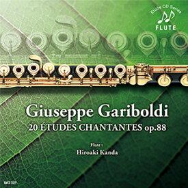 フルートCD/ガリボルディ:20の旋律的練習曲 作品88/神田寛明