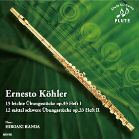 フルートCD/ケーラー:15のやさしい練習曲 作品33-1/12の中級練習曲 作品33-2/神田寛明