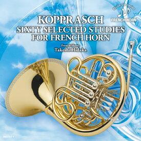 ホルンCD/コップラッシュ60の練習曲/日高剛