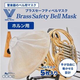 管楽器のベル用マスク ブラスセーフティベルマスク 【ホルン用】 管楽器のベルからの飛沫をガード 飛沫防止 対策