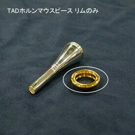 TAD/ホルンマウスピース/リム(金メッキ)のみ/ノーマルタイプ