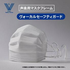 歌唱や発声時の飛沫を抑えるための声楽(ボーカル)用 マスク フレーム。「ヴォーカル セーフティ ガード」 ボーカル 合唱 コーラス マスク