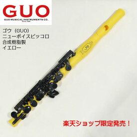 ゴウ(GUO)ニューボイスピッコロ(合成樹脂製)イエロー