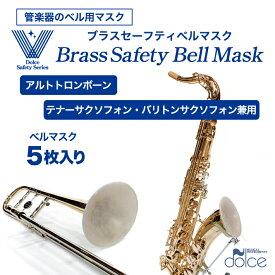 【野球応援】にも使える 管楽器のベル用マスク ブラスセーフティベルマスク 【アルトトロンボーン テナーサックス バリトンサックス用】 管楽器のベルからの飛沫をガード 飛沫防止 対策
