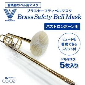 【野球応援】にも使える 管楽器のベル用マスク ブラスセーフティベルマスク 【バストロンボーン用】 管楽器のベルからの飛沫をガード 飛沫防止 対策