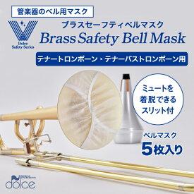 【野球応援】にも使える 管楽器のベル用マスク ブラスセーフティベルマスク 【テナートロンボーン テナーバストロンボーン用】 管楽器のベルからの飛沫をガード 飛沫防止 対策