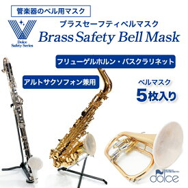 【野球応援】にも使える 管楽器のベル用マスク ブラスセーフティベルマスク 【フリューゲルホルン バスクラリネット アルトサックス用】 管楽器のベルからの飛沫をガード 飛沫防止 対策