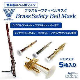 【野球応援】にも使える 管楽器のベル用マスク ブラスセーフティベルマスク 【ピッコロトランペット クラリネット オーボエ イングリッシュホルン ファゴット ソプラノサックス兼用】 管楽器のベルからの飛沫をガード 飛沫防止 対策