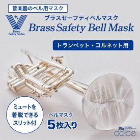 【野球応援】にも使える 管楽器のベル用マスク ブラスセーフティベルマスク 【トランペット コルネット用】 管楽器のベルからの飛沫をガード 飛沫防止 対策