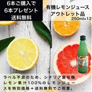 訳あり品 有機レモンジュース 250ml EURO FOOD(ユーロフード) イタリア直輸入 アウトレット品 ラベル不良 業務用 送料無料