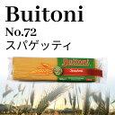 イタリア直輸入 パスタ φ1.9mm 500g 25袋 12.5kg Buitoni ブイトーニ No.72 スパゲッティ 業務用