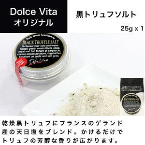 黒トリュフソルト 25g×1個 ジャパンソルト(Japan Salt)ドルチェヴィータ (Dolce Vita) トリュフ塩 トリュフ料理 イタリア料理 イタリア食材