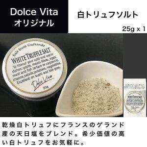 白トリュフソルト 25g×1個 ジャパンソルト(Japan Salt)ドルチェヴィータ (Dolce Vita) トリュフ塩 トリュフ料理 イタリア料理 イタリア食材