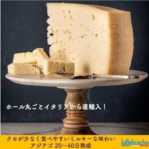 チーズ アジアゴ 250g イタリア直輸入 5袋まで送料同一