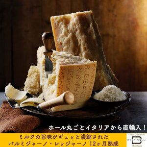 チーズ パルミジャーノ・レッジャーノ 12ヶ月熟成 250g イタリア直輸入 5袋まで送料同一