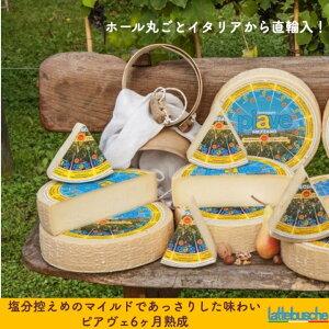 チーズ ピアヴェ 6ヶ月熟成 250g イタリア直輸入 5袋まで送料同一