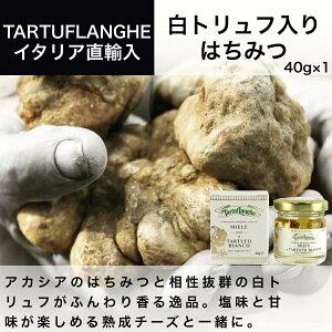 白トリュフ入りはちみつ 40g×1個 タリュトゥフランゲ(TARTUFLANGHE) イタリア直輸入 トリュフ料理 蜂蜜 イタリア料理 ドルチェヴィータ