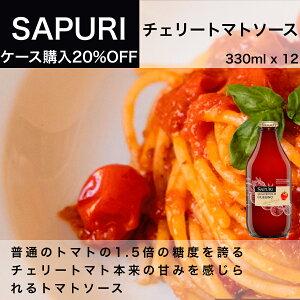 チェリートマトソース 330ml サプリ(SAPURI)パスタソース 12本1ケース 業務用