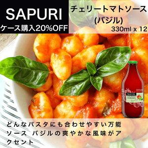 チェリートマトソース (バジル)330ml サプリ(SAPURI)パスタソース 12本1ケース 業務用
