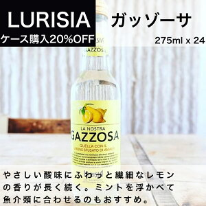 ガッゾーサ (GAZZOSA) 275ml×24本 ルリジア LURISIA イタリア直輸入 業務用