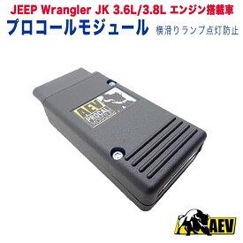 【GI★GEAR (ジーアイ・ギア) 社製】Jeep Wrangler JK ジープ ラングラー AEV プロコールモジュール 横滑りランプ点灯防止