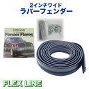 【FLEX LINE社製 (フレックスライン) 正規品】 汎用 2インチワイド ラバーフェンダー オーバーフェンダー (約5cm)