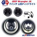 【GI★GEAR (ジーアイ・ギア) 社製】Jeep Wrangler JK ジープ ラングラー 7インチ LEDヘッドライト (LEDライト) 左右1…