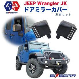 【GI★GEAR (ジーアイ・ギア) 社製】Jeep Wrangler JK ジープ ラングラー ドアミラーカバー (アウターLEDライン ホワイト & アンバーシグナルミラーカバー) 左右1セット かぶせタイプ
