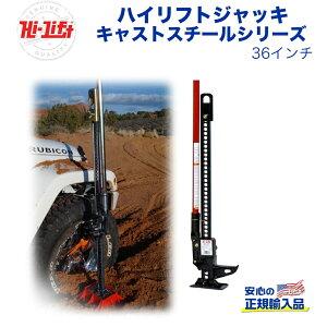 【HiLift(ハイリフト)正規品】ハイリフトジャッキ キャストスチールシリーズ 耐荷重約3.1トン汎用