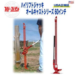 【HI-LIFT(ハイリフト) USA正規品】 ハイリフトジャッキ?オールキャストシリーズ耐荷重 約3175kg 長さ60インチ(152cm)汎用