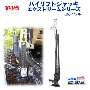 【HiLift(ハイリフト)正規品】ハイリフトジャッキ エクストリームシリーズ 耐荷重約3.1トン汎用
