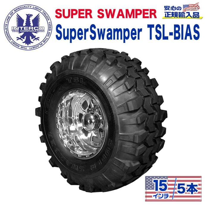 【INTERCOTIRE(インターコタイヤ)日本正規輸入総代理店】タイヤ5本SUPERSWAMPER(スーパースワンパー)SuperSwamperTSL-BIAS(スーパースワンパーバイアス)36x12.5/15LTブラックレターバイアス