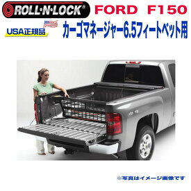 【Roll-N-Lock (ロールンロック) USA正規品】カーゴマネージャー 6.5フィートベッド用ブラックFORD フォード F150 2009年〜2014年