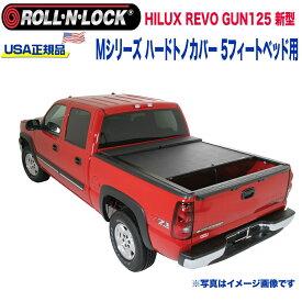 【Roll-N-Lock (ロールンロック) USA正規品】ハードトノカバー ビニール製格納式 Mシリーズ5フィートベッド用 ブラックハイラックス レボ HILUX REVO GUN125 新型 2018年〜