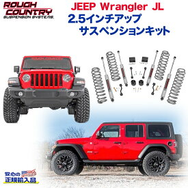 【ROUGH COUNTRY社製 (ラフカントリー) 正規輸入品】Jeep Wrangler JL ジープ ラングラー 2.5インチアップ サスペンションキット 1台分 サスキット リフトアップキット